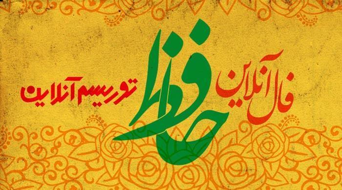 فال آنلاین دیوان حافظ شنبه 27 مهرماه 98
