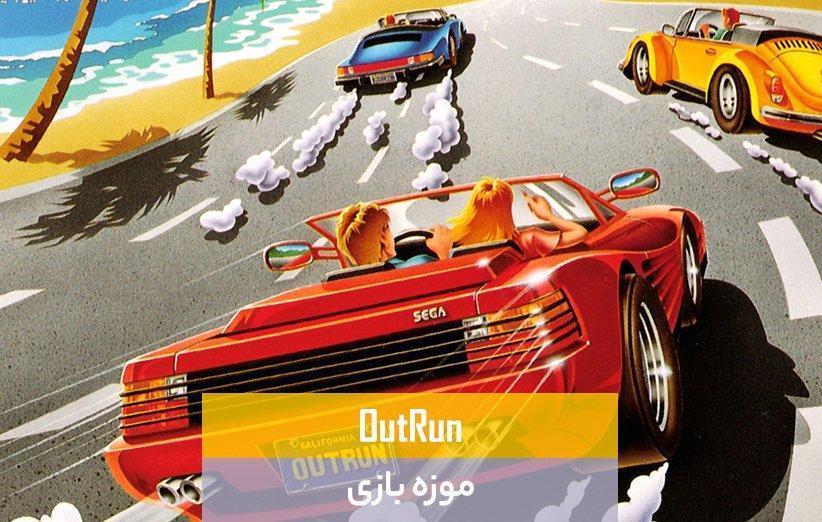 موزه بازی: OutRun 1987